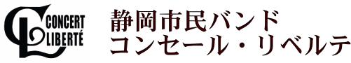 静岡市民バンド コンセール・リベルテ